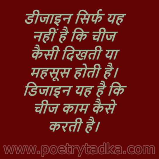 design sirf ye nahin steve jobs quotes in hindi