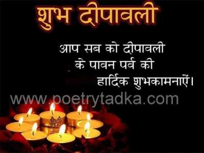 dewali quotes in hindi happy deepavali wallpaper subh dipawali