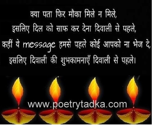 dewali quotes in hindi happy dipawali kya pta fir mouka mile na mile