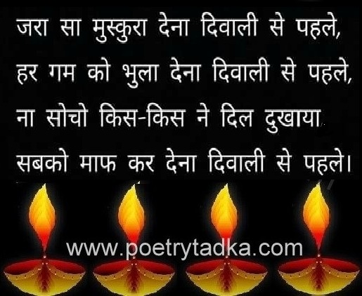 dewali quotes in hindi happy dipawli har gam ko bhula do