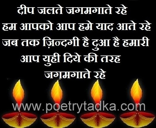 dewali quotes in hindi happy diwali deep jalte jagmgate