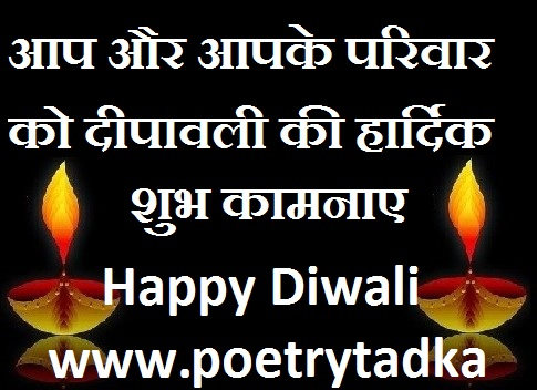 dewali quotes in hindi happy diwali
