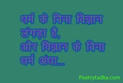Dharm Suvichar Poetrytadka
