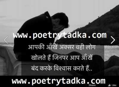 dhokha aur vishwas