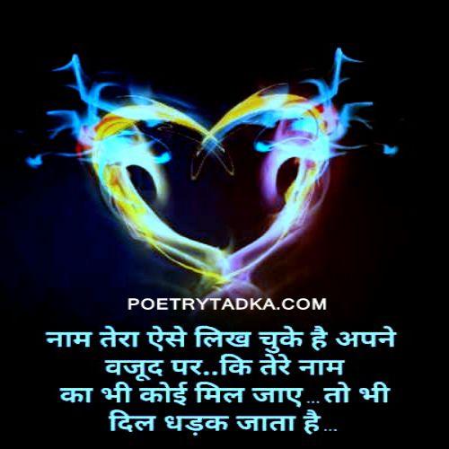 dil dhadak jata hai love status