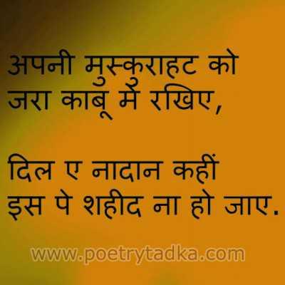 Dil E Naadan Love Status in hindi