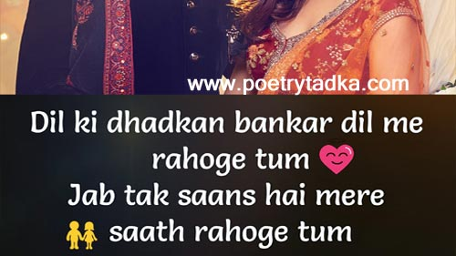 Romantic and love shayari for Husband and Wife