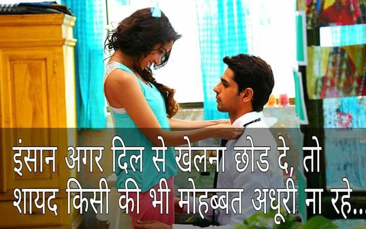 dil ko chu jane wali shayari hindi