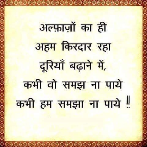attitude ghazal in hindi