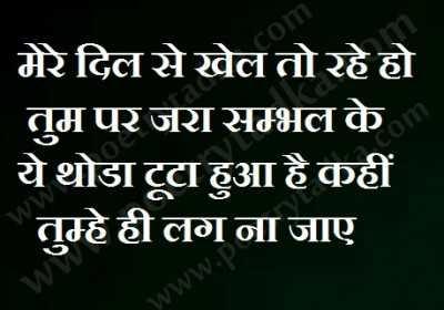 dil shayari hindi me mere dil se khelte ho