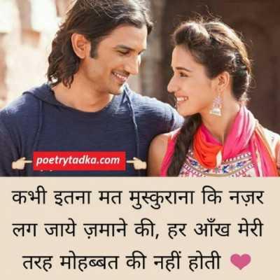 dil tadapta hai @poetrytadka