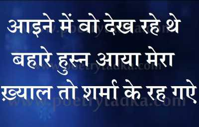do line shayari aaine