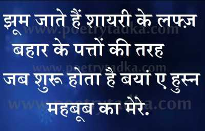 do line shayari jhoom jate hai
