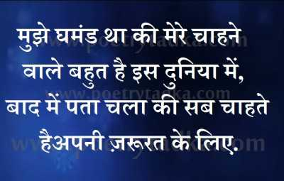 do line shayari mujhe