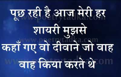 do line shayari wo