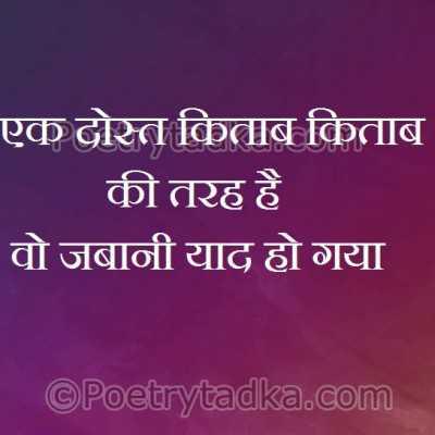 dost in hindi
