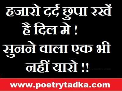 dosti shayari in hindi sms