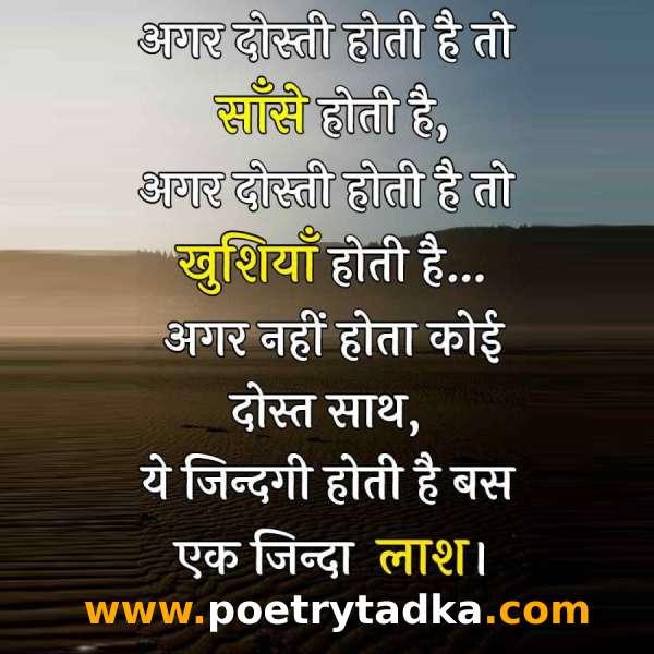 Attitude Friendship Shayari