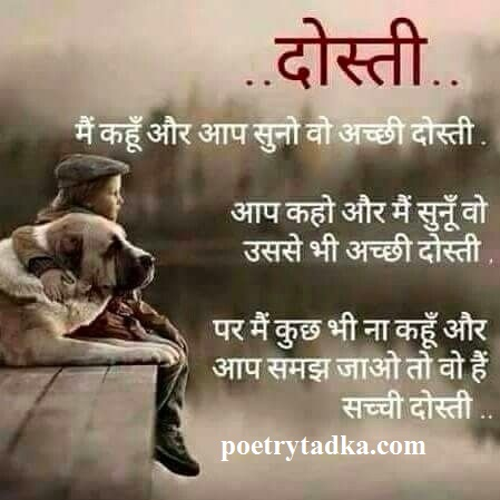 Doshti/Friendship SMS in Hindi - 2