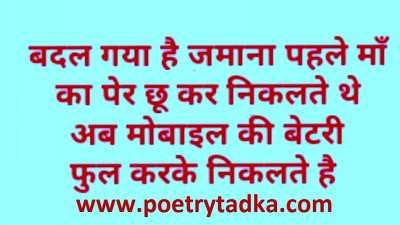 dosti sms hindi shayari badal gya hai zmana