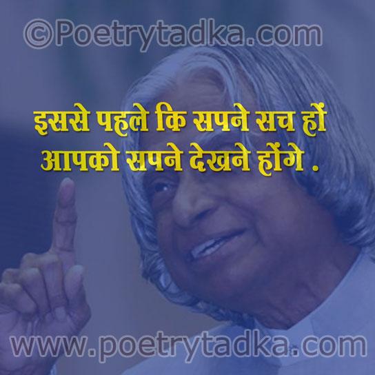 Dream quote in hindi