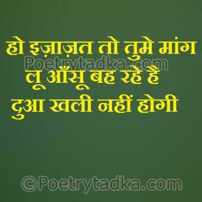 Meri MAA Seeny se laga ke kaha kerti thi Ranjish.com
