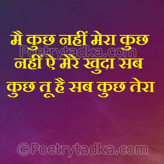 dua shayari mai kuch nahi mera kuch nahi ae mere khuda sab kuch too sab kuch tera