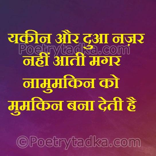 yakin aur duaa nazar nahi aati magar