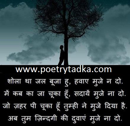 hindi quotes wallpaper image photu in hindi shola tha jal bujha hoon