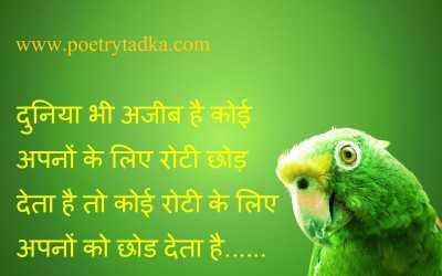 duniya bhi azib hai koye