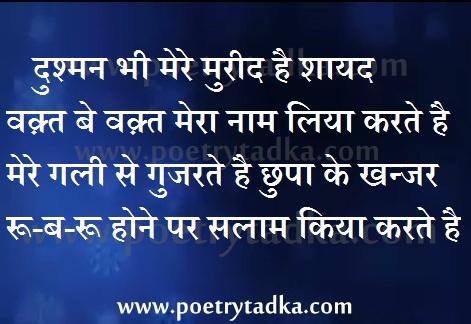 dushman bhi mureed hai mere