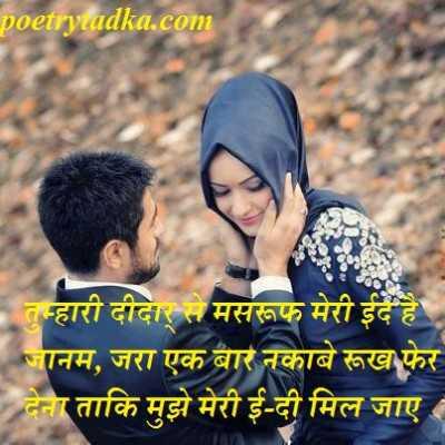 eid shayari for lovers hindi