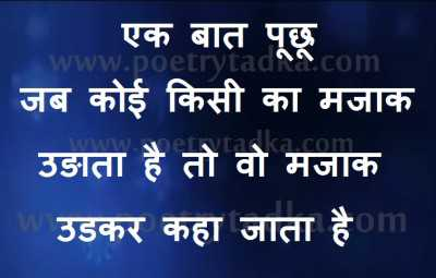 ek baat puchu question sms