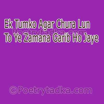 ek tumko gar chura lun love quote in hindi