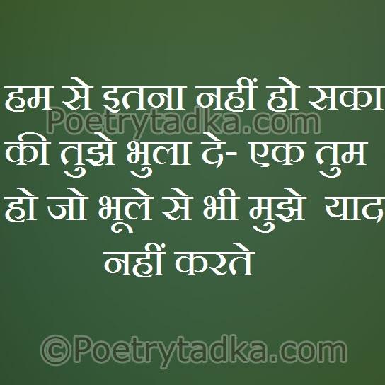 Love Emotional Shayri Wallpaper : Emotional Shayari In Hindi Font