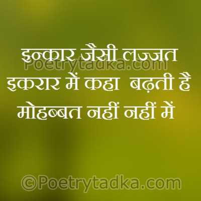 emotional shayari emosnal shayari wallpaper whatsapp profile image photu in hindi badti hai mohabbat nahi nahi me