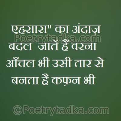 emosnal shayari wallpaper whatsapp profile image photu in hindi ehsas ka andaz badal jate hai
