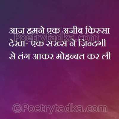 emotional shayari emosnal shayari wallpaper whatsapp profile image photu in hindi ek sakhs ne zindagi se tang aakr mohabbat kr li