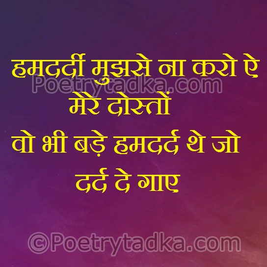 emotional shayari emosnal shayari wallpaper whatsapp profile image photu in hindi hamdardi mujhse na karo ae mere dosto