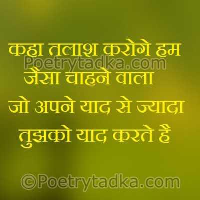 emotional shayari emosnal shayari wallpaper whatsapp profile image photu in hindi kha tlash karoge hum jaisa chahne wala