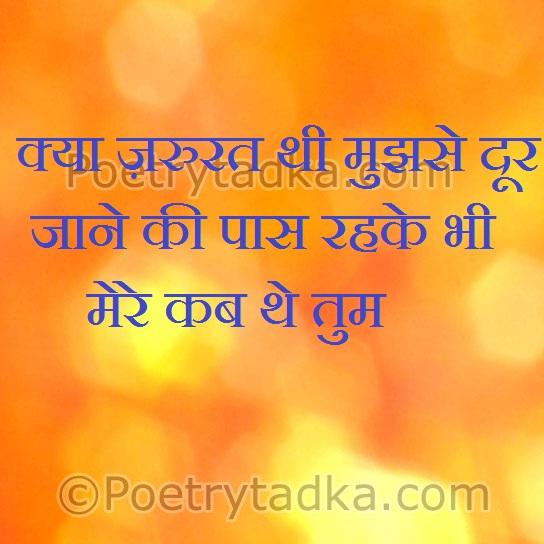 emotional shayari emosnal shayari wallpaper whatsapp profile image photu in hindi paasn rah ke bhi mere kab the tum