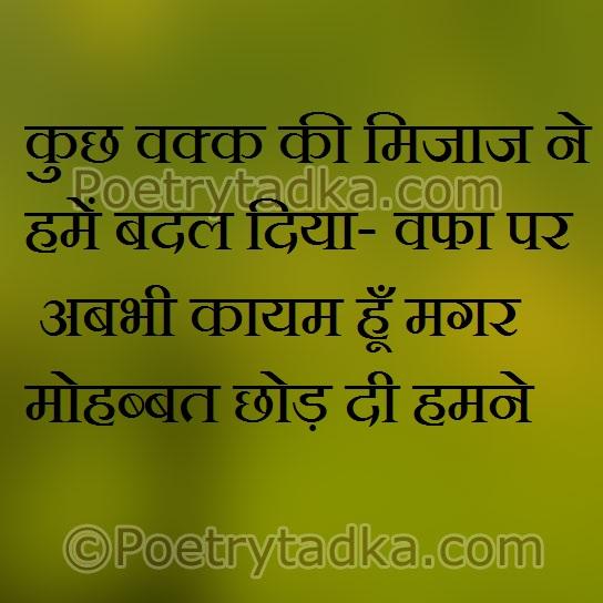 emotional shayari emosnal shayari wallpaper whatsapp profile image photu in hindi wfa pr ab bhi kayam ho magar mohabbat