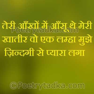 Love Shayari, Tujhe pana tujhe khona