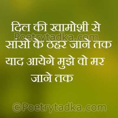 emotional shayari emosnal shayari wallpaper whatsapp profile image photu in hindi yad aayenge mujhe wo mar jane tak