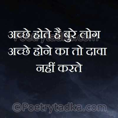 emotion quotes hindi bure log