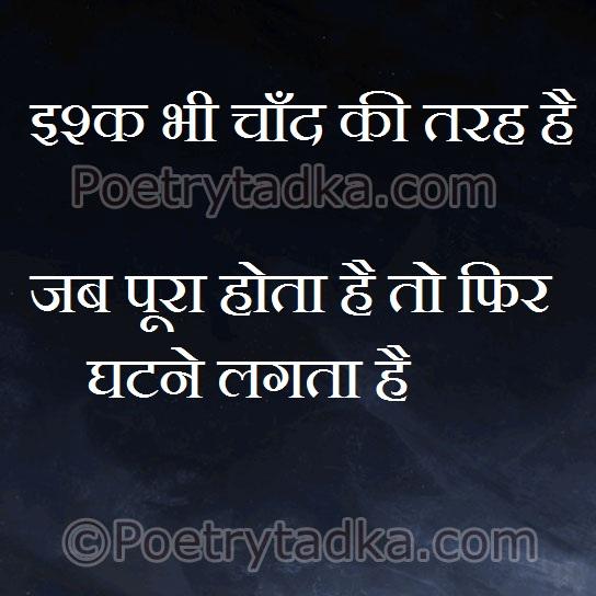 emotion quotes hindi ishq