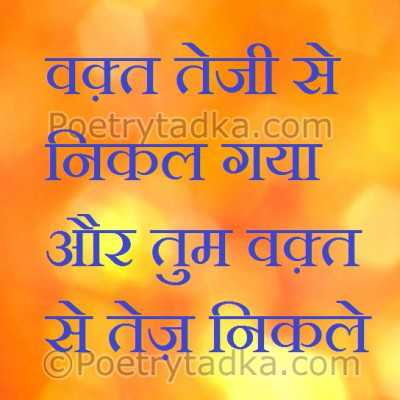 emotion quotes hindi waqt