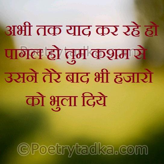 emotion quotes hindi yaad