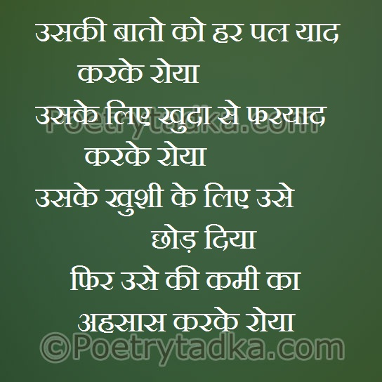 emotion quotes in hindi on potrytadka