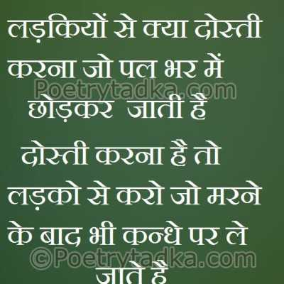 emotion quotes in hindi on dosti karna